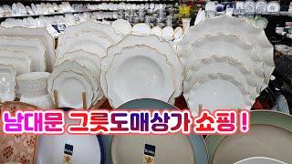 남대문 그릇도매상가 쇼핑하고 왔어요 !(feat.사랑만…