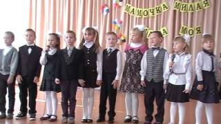 Песня в исполнении 1 класса АХ КАКАЯ МАМА