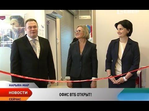 В Ненецком округе официально открылся офис группы ВТБ