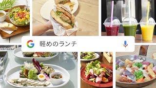 Google アプリ:こんな感じのランチが食べたい 篇 thumbnail