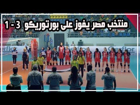 منتخب مصر يفوز على بورتوريكو 3-1 ببطولة كأس العالم للطائرة للناشئات  - 20:54-2019 / 9 / 6