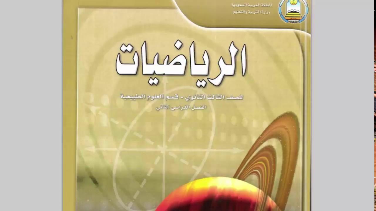 شرح كتاب الرياضيات للصف الثاني ثانوي الفصل الدراسي الثاني