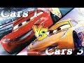 Cars 1 VS Cars 3 ¿Que pelicula es mejor?