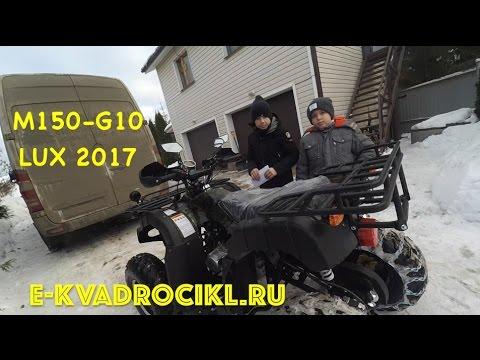 150 кубовый Квадроцикл