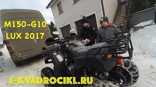 150 кубовый Квадроцикл M150-G10 Люкс 2017 ✅  Стелс -50 %