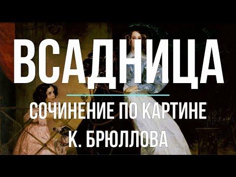 Сочинение по картине «Всадница» К. Брюллова