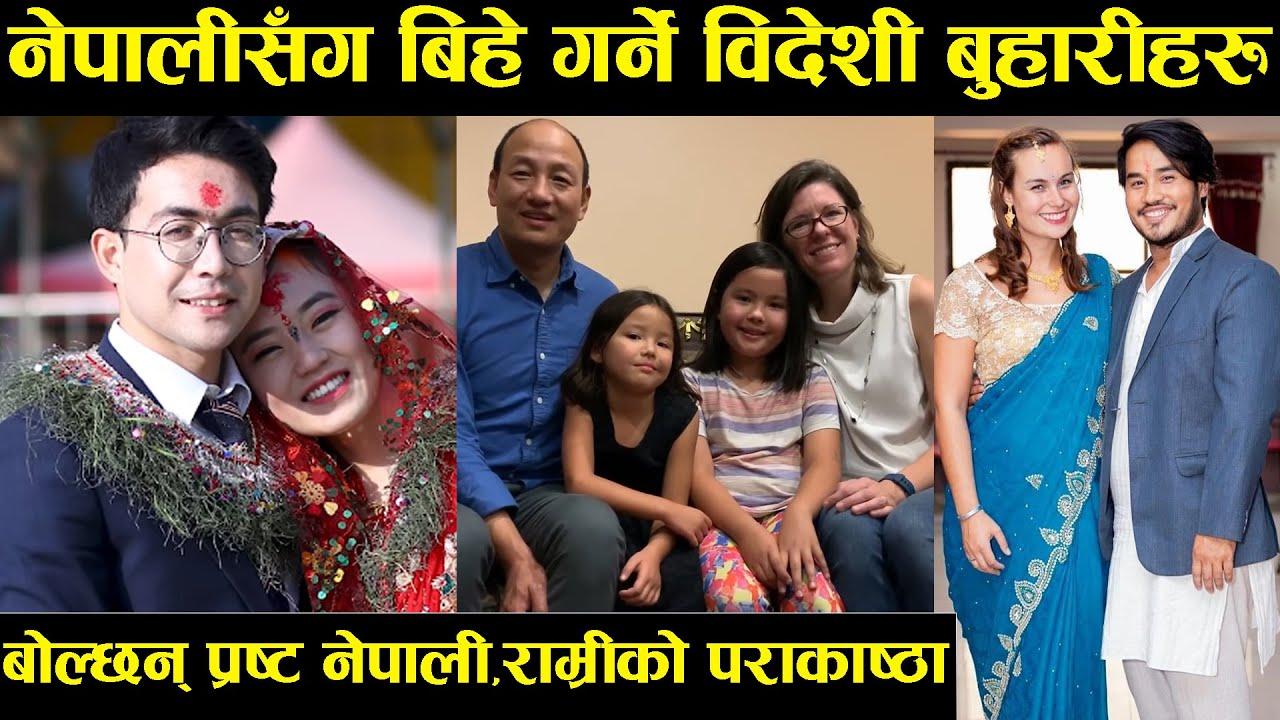 नेपालीसँग बिहे गर्ने विदेशी बुहारीहरु ॥ बोल्छन् प्रष्ट नेपाली,राम्रीको पराकाष्ठा