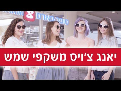 YNG TV – יאנג צ'ויס משקפי שמש