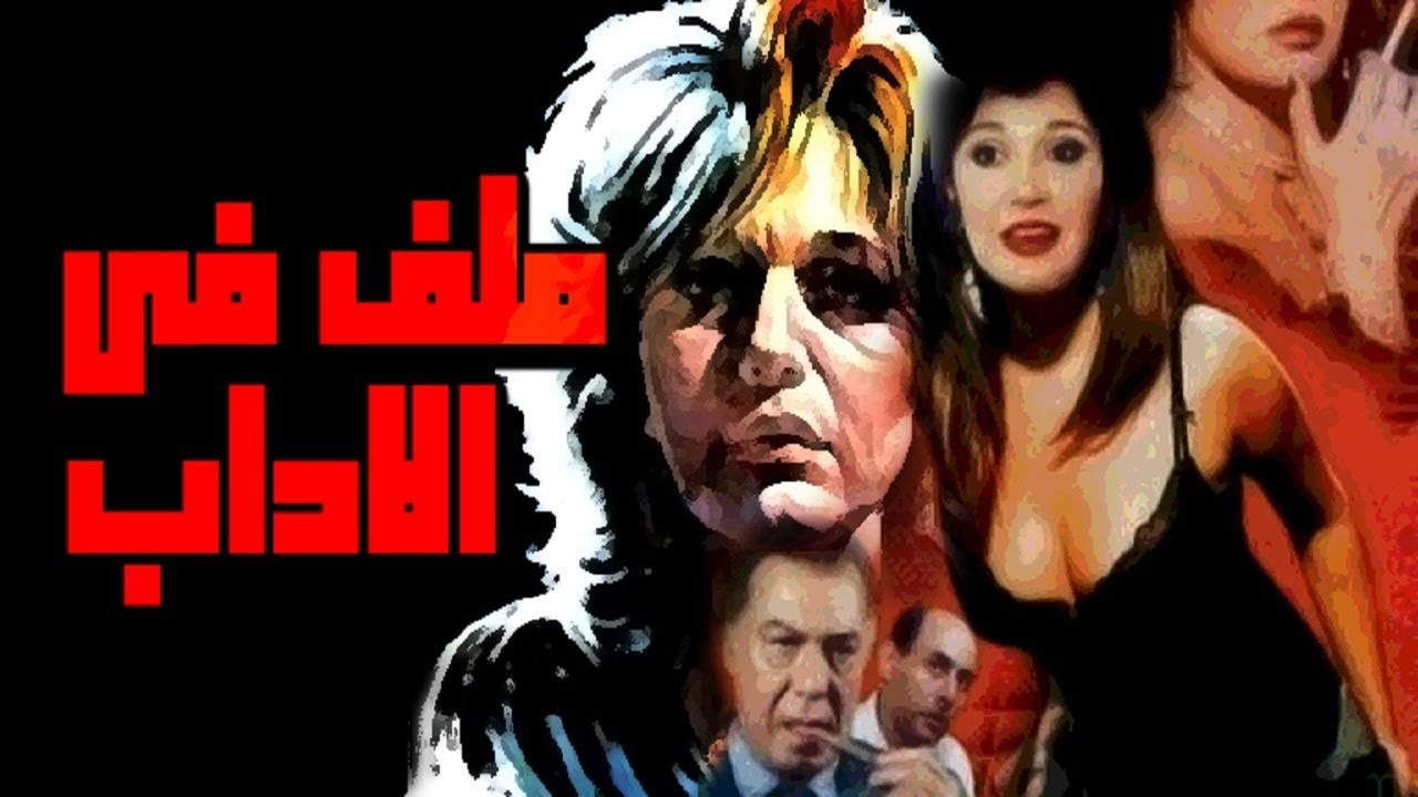 Malaf Fel Adaab Movie - فيلم ملف في الآداب