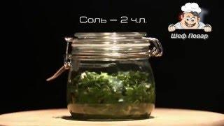 Ароматная зелень, консервируем(Ароматная зелень, консервируем. Доступные рецепты для всех. Быстро и вкусно! Видео рецепты., 2016-02-01T20:11:05.000Z)
