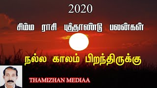 New year rasi palan simmam 2020 in tamil new year predictions 2020 in tamil சிம்மராசி பலன் 2020