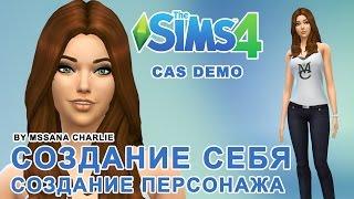The Sims 4 CAS DEMO - Создание персонажа \Создание себя - MssANA Charlie/(Здравствуйте, дорогие друзья, с вами снова и как всегда MssANA Charlie! Было сложно, но я решилась и сделала ЭТО!..., 2014-07-16T02:48:07.000Z)