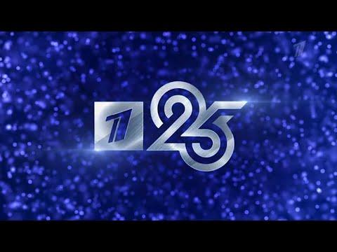 С Днем Рождения, Первый канал! (2020)