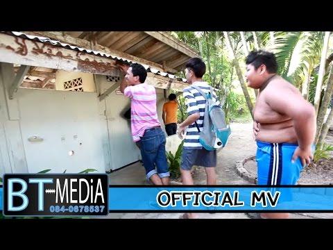 ส่งน้องถึงห้องน้ำ - หนังน้องเดียว [Official MV]