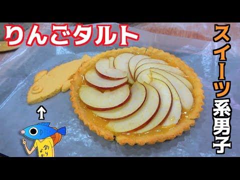 頂いた高級りんごを使ってりんごタルト作り!!