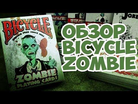 ОБЗОР КОЛОДЫ Bicycle Zombie // Deck Review