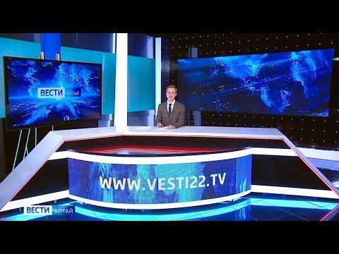 «Вести Алтай» за 15 февраля 2020 года