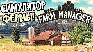 FARM MANAGER 2018 ► Прохождение на русском #1 ► СИМУЛЯТОР ФЕРМЫ!