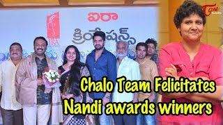 Chalo Team Felicitates Nandi awards winners 2017 | Naresh | Pragathi