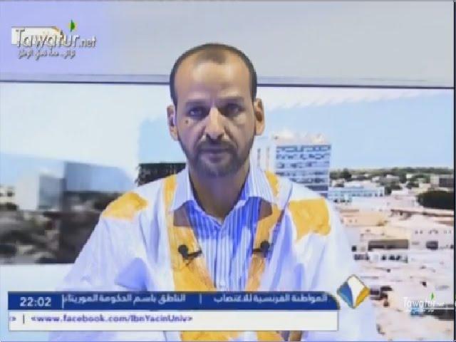برنامج الجابت الشبكة - الجانب الصفر - موريتاني حرة لنا ..، الديمقراطية نوعين..- قناة المرابطون