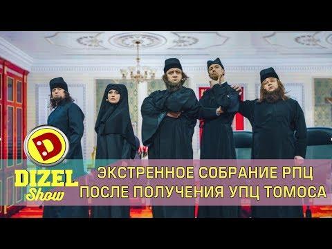 Экстренное собрание РПЦ