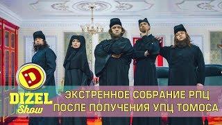 Экстренное собрание РПЦ после получения УПЦ Томоса  | Дизель cтудио