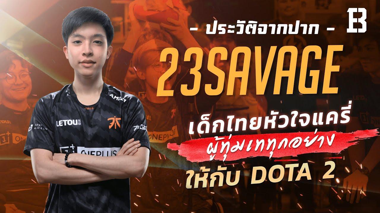 ประวัติจากปากทรี 23savage เด็กไทยหัวใจแครี่ผู้ทุ่มเททุกอย่างให้กับการเป็นโปรเพลย์เยอร์ Dota 2.