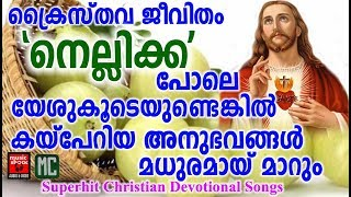 Sangadangalil # Christian Devotional Songs Malayalam 2018 # Hits Of Jomon Moonjely