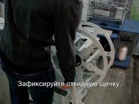 видео: Перемоточный станок ПС 30 600 Ультра  Видео инструкция