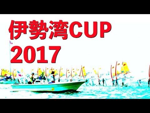 2017伊勢湾カップ DAY2