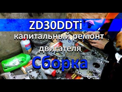 Ниссан Патрол ZD30 DDTi самый сложный двигатель в моей практике. Сборка.