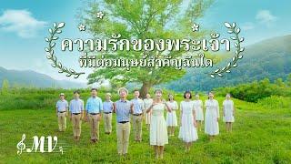 """""""ความรักของพระเจ้าที่มีต่อมนุษย์สำคัญฉันใด"""" (เพลงเกาหลี + ซับไทย)"""