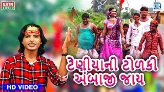 Teniya Ni Tolki Ambaji Jay New Gujarati Song | Ambe Maa Song | Pravin Thakor | Full HD