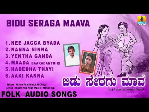 North Karnataka Folk Songs -ಬಿಡು ಸೆರಗ ಮಾವ-Bidu Seraga Maava-Nizaam Allah Khan