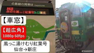 【車窓】 風っこ湯けむり紅葉号 仙台→新庄 【全区間】 1080p 60fps