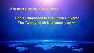 "The Word of God | ""God's Utterances to the Entire Universe: The Twenty-ninth Utterance"" (Excerpt 1)"