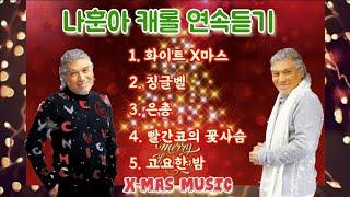 가황/나훈아/크리스마스 캐롤/5곡연속듣기