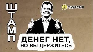 Штамп ДЕНЕГ НЕТ, НО ВЫ ДЕРЖИТЕСЬ!  YaSTAMP ru