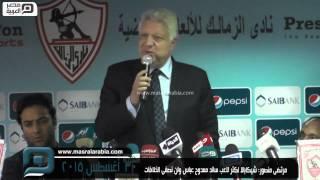 مصر العربية | مرتضى منصور: شيكابالا اكتر لاعب ساند ممدوح عباس ولن نصفى الخلافات