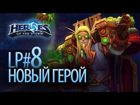 видео: let's play #8 - Новый герой Кель