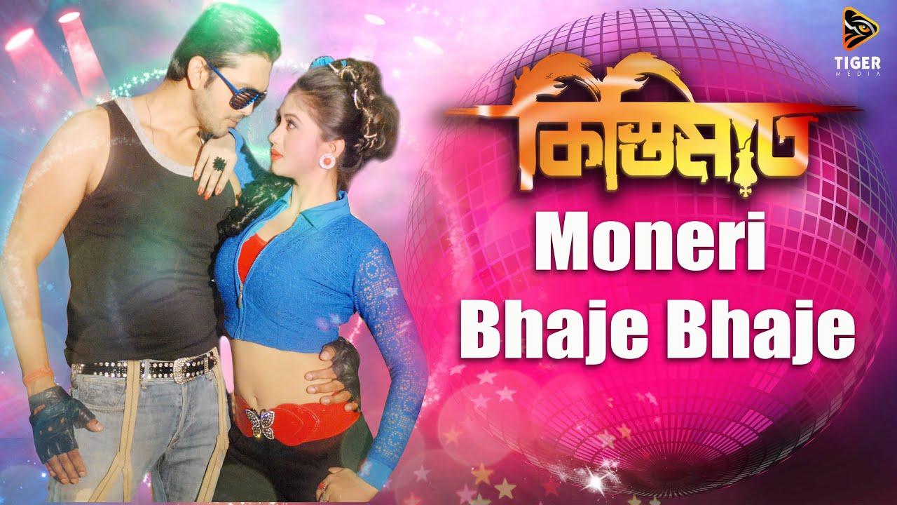 kistimaat moneri bhaje bhaje full audio song kona tasif
