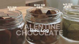 [VLOG]발렌타인데이 기념 파베초콜릿 만드는 브이로그…