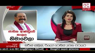 Ada Derana Prime Time News Bulletin 06.55 pm - 2018.02.21