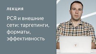 Реклама в РСЯ  и внешних сетях: таргетинги, форматы, эффективность