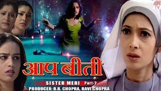 AapBeeti- SISTER MERI -Part-2     BR Chopra Superhit Hindi TV Serial    HD TV SERIAL   