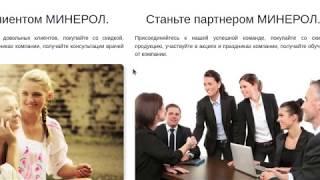 Как купить МИНЕРОЛ онлайн