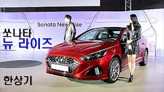 쏘나타 뉴 라이즈 실내외 디자인 간략히 둘러보기(2018 Hyundai Sonata New Rise First look around) - 2017.03.08