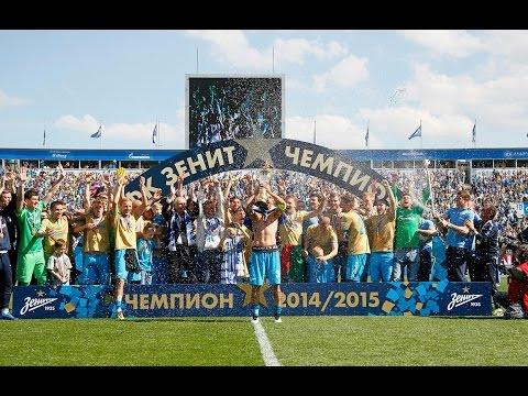 Зенит 1-0 Локомотив ~ Вручения Кубка чемпионов России 2014/15