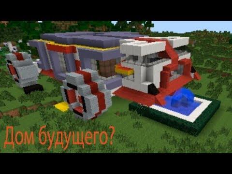 Майнкрафт как сделать дом на колесах фото 464
