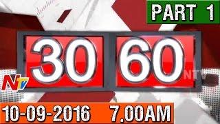 News 30 60 Morning News 10th September 2016 Part 01 NTV